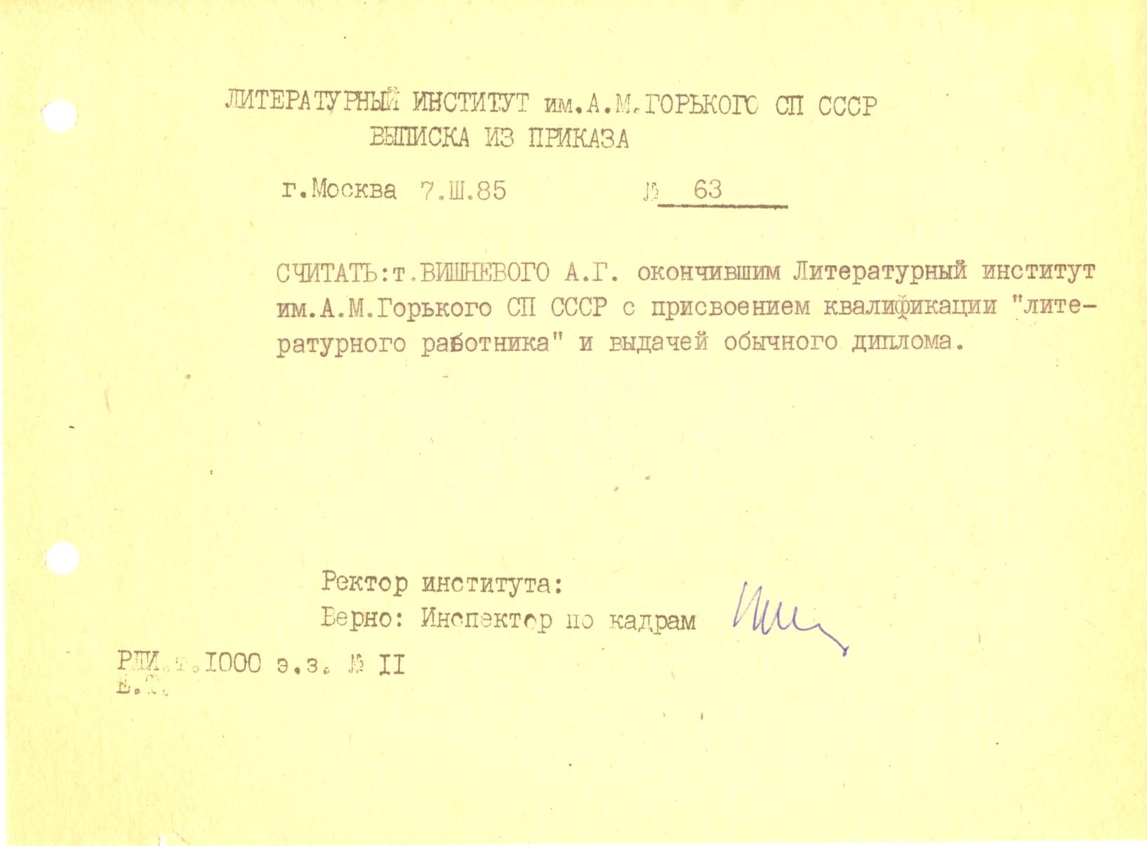 Личное Дело студента А Вишневого в архиве Литературного  Приказ о выдаче диплома