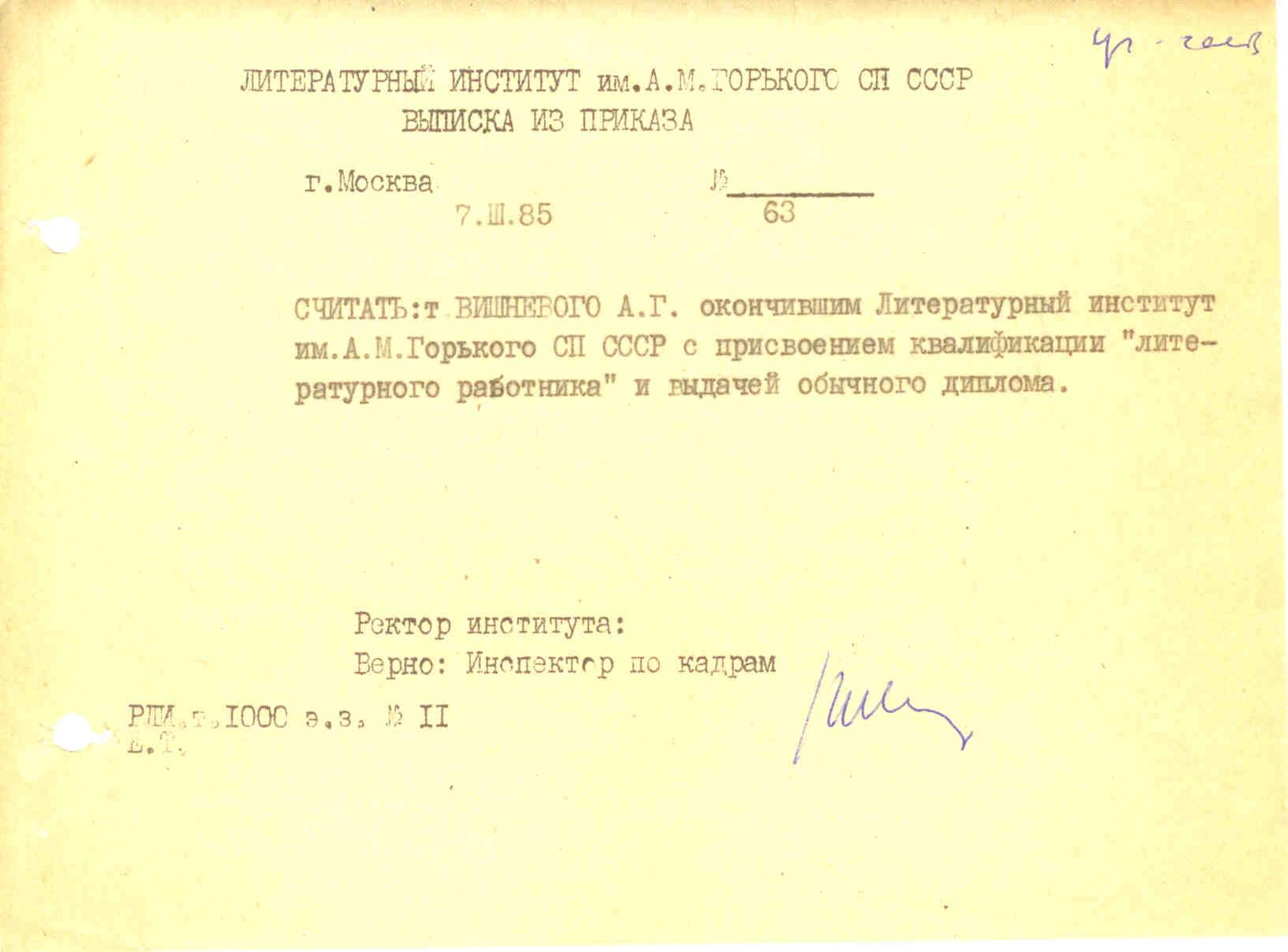 Личное Дело студента А Вишневого в архиве Литературного  Приказ о выдаче диплома 1985 г